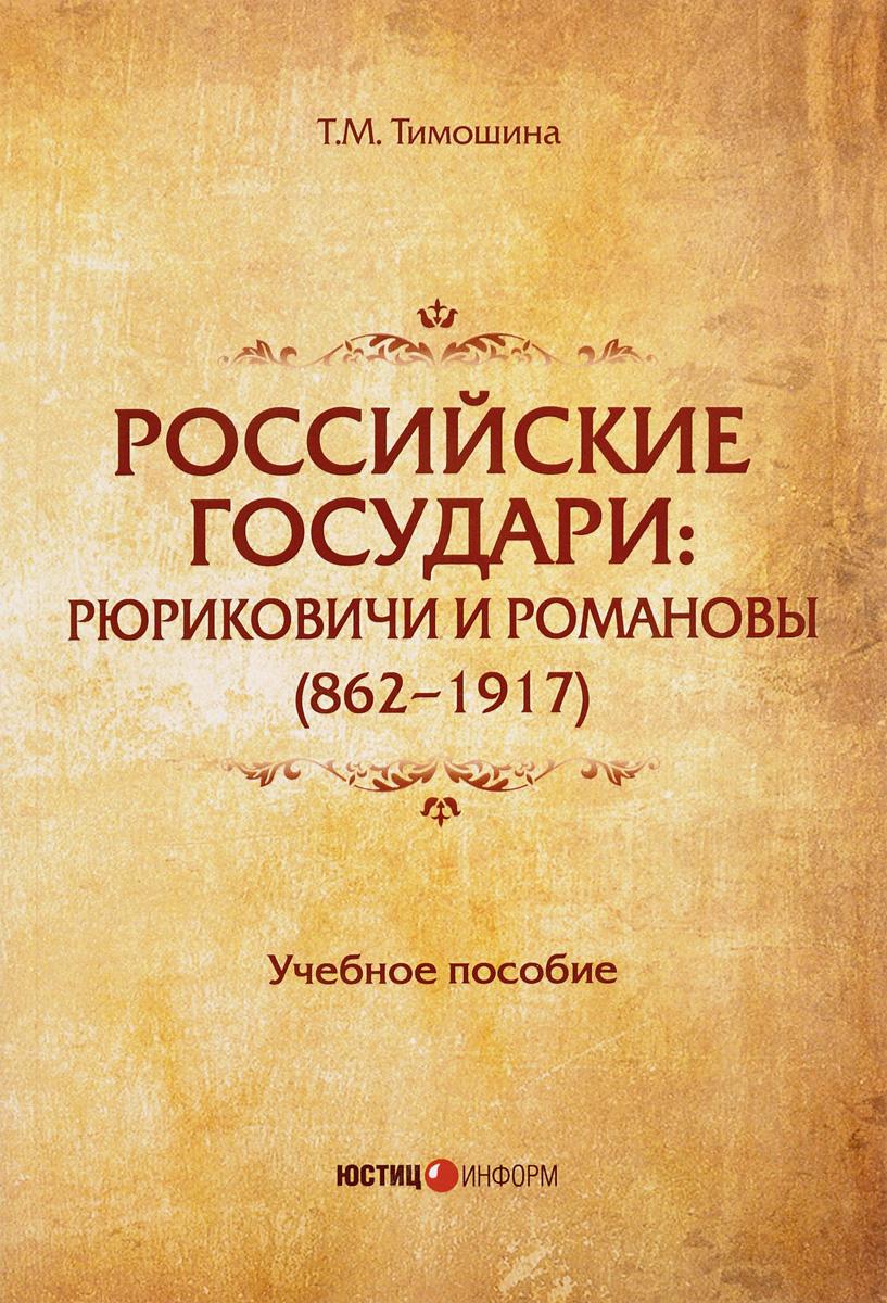 Российские государи: Рюриковичи и Романовы (862-1917): Учебное пособие