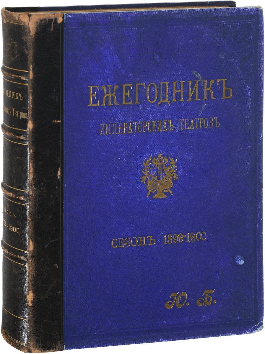 Ежегодник Императорских театров. Сезон 1899 - 1900