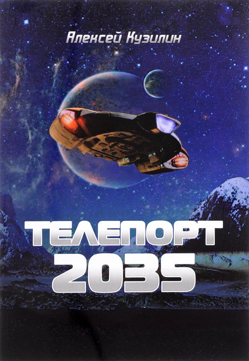 Телепорт-2035