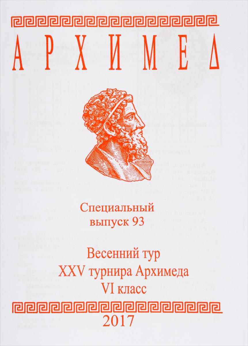 Архимед. Весенний тур XXV. 6 класс. Специальный выпуск 93