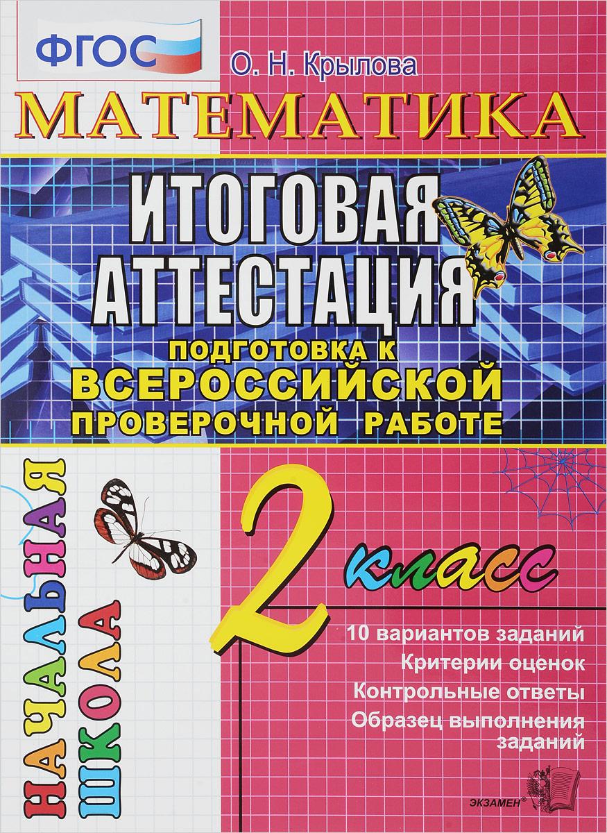 Математика. 2 класс. Итоговая аттестация. Подготовка к всероссийской проверочной работе. Тестовые задания