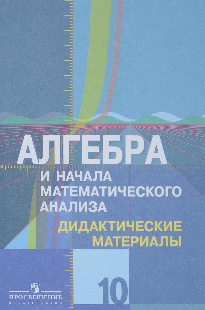 Алгебра и начала математического анализа. 10 класс. Дидактические материалы к учебнику Ш. А. Алимова и других. Базовый и углубленный уровни