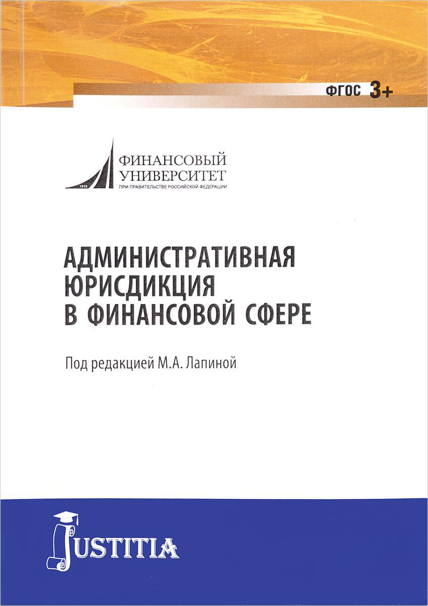 Административная юрисдикция в финансовой сфере. Монография