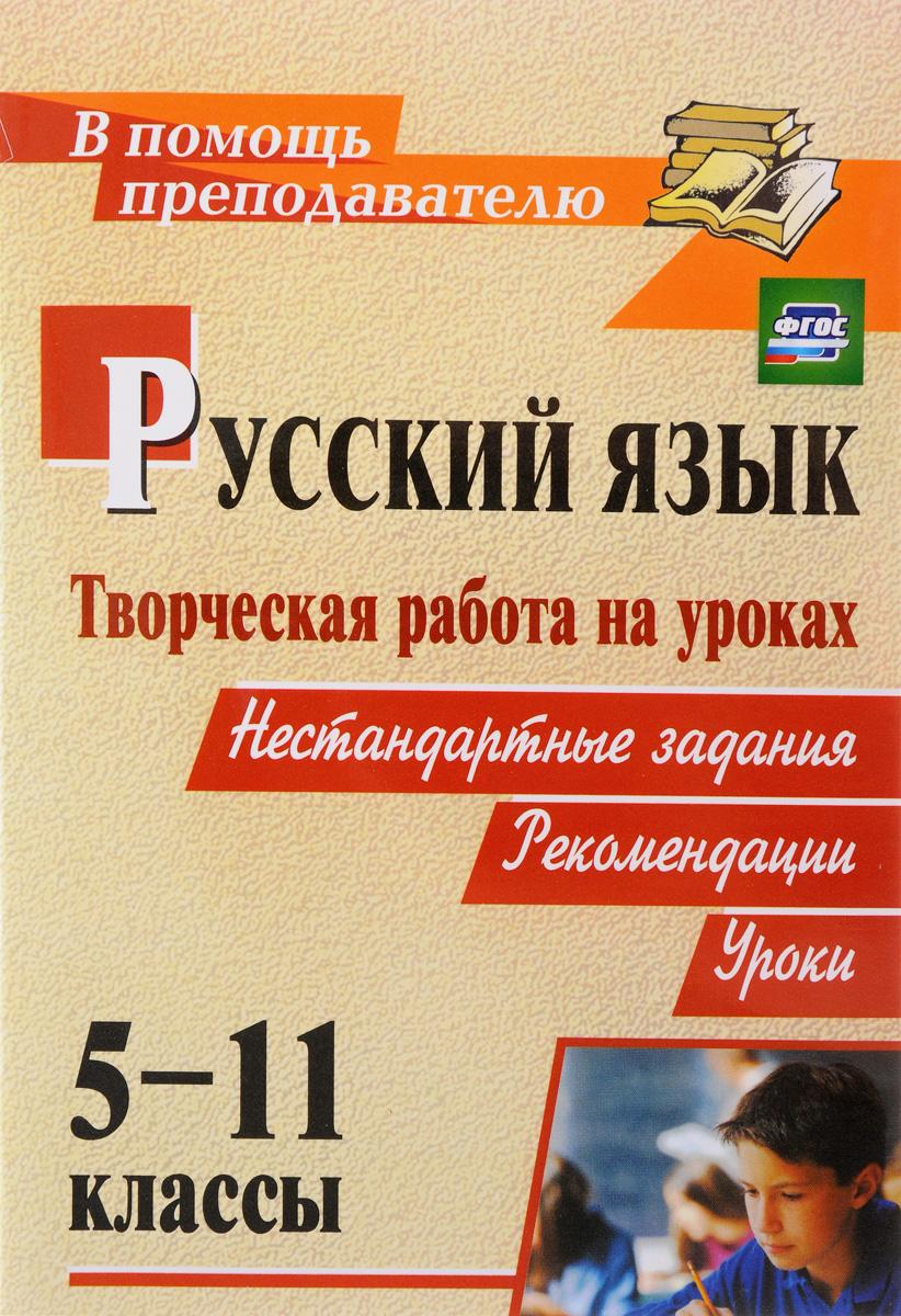 9785705749980 - Русский язык. Творческая работа на уроках. 5-11 классы. Нестандартные задания. Рекомендации. Уроки - Книга