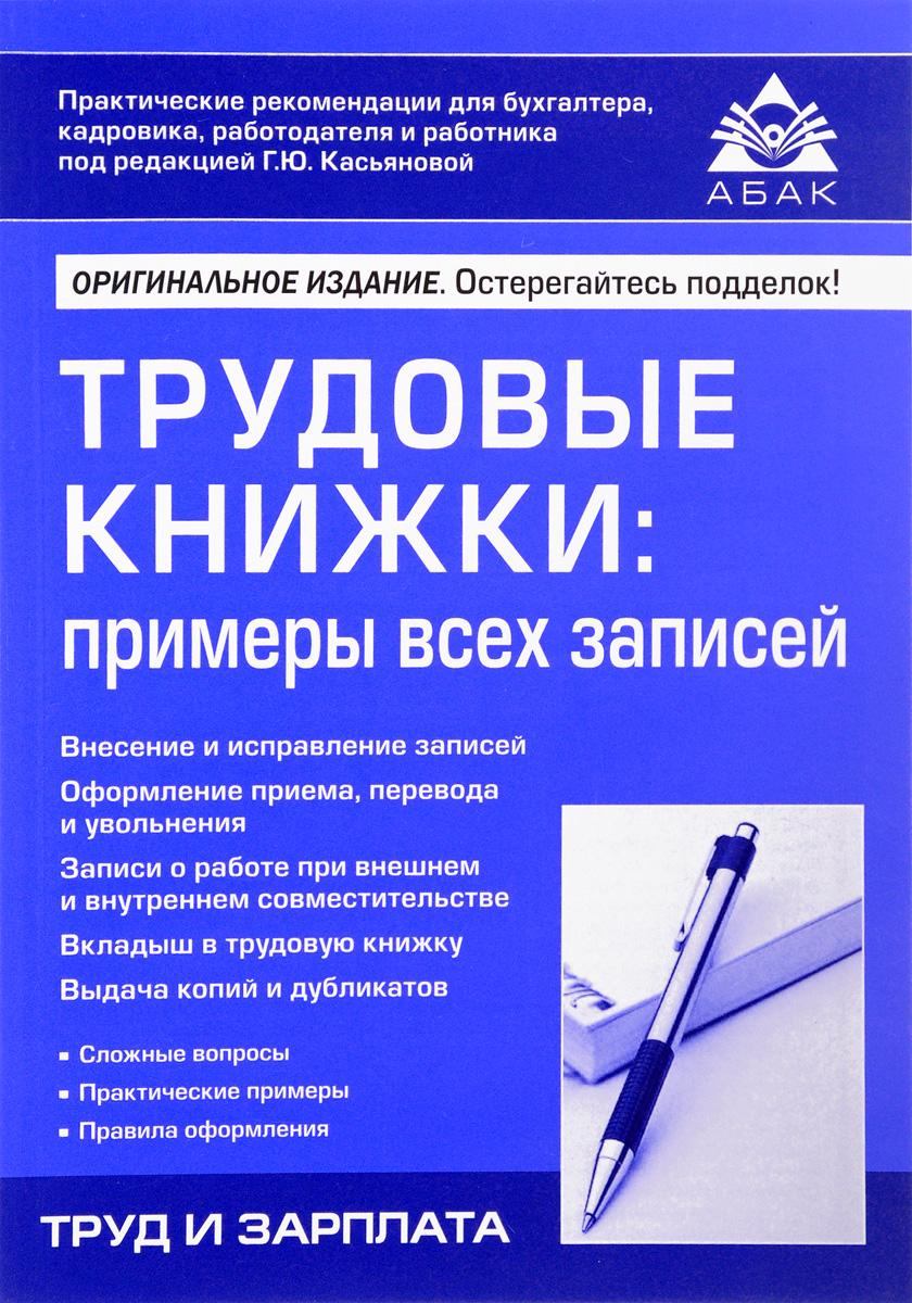 Трудовые книжки. Примеры всех записей