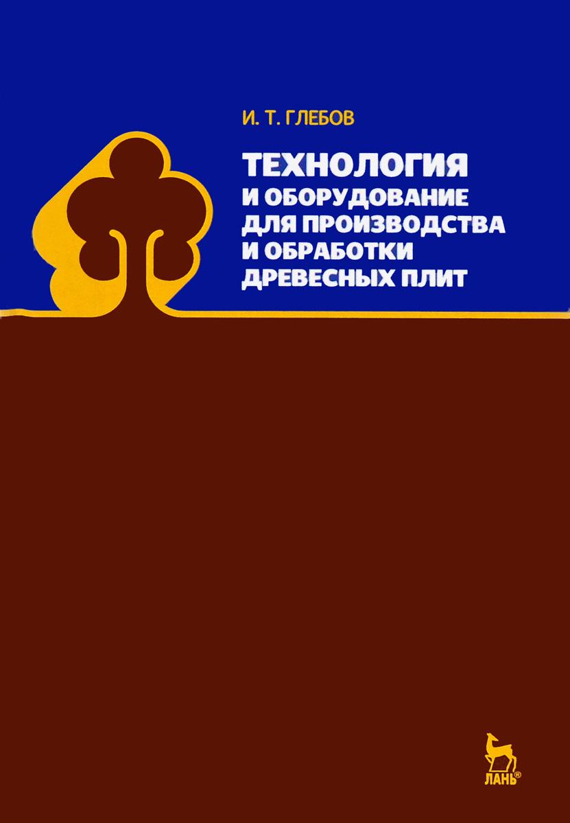 Технология и оборудование для производства и обработки древесных плит. Учебное пособие