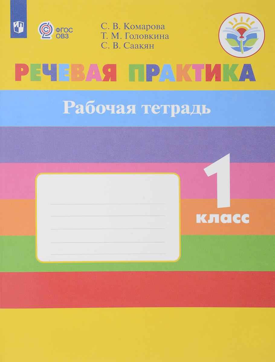 Речевая практика. 1 класс. Рабочая тетрадь
