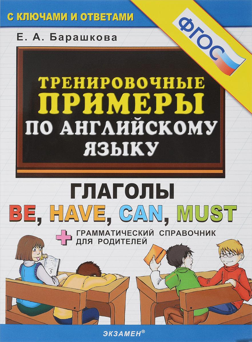 Тренировочные примеры по английскому языку. Глаголы be, have, can, must