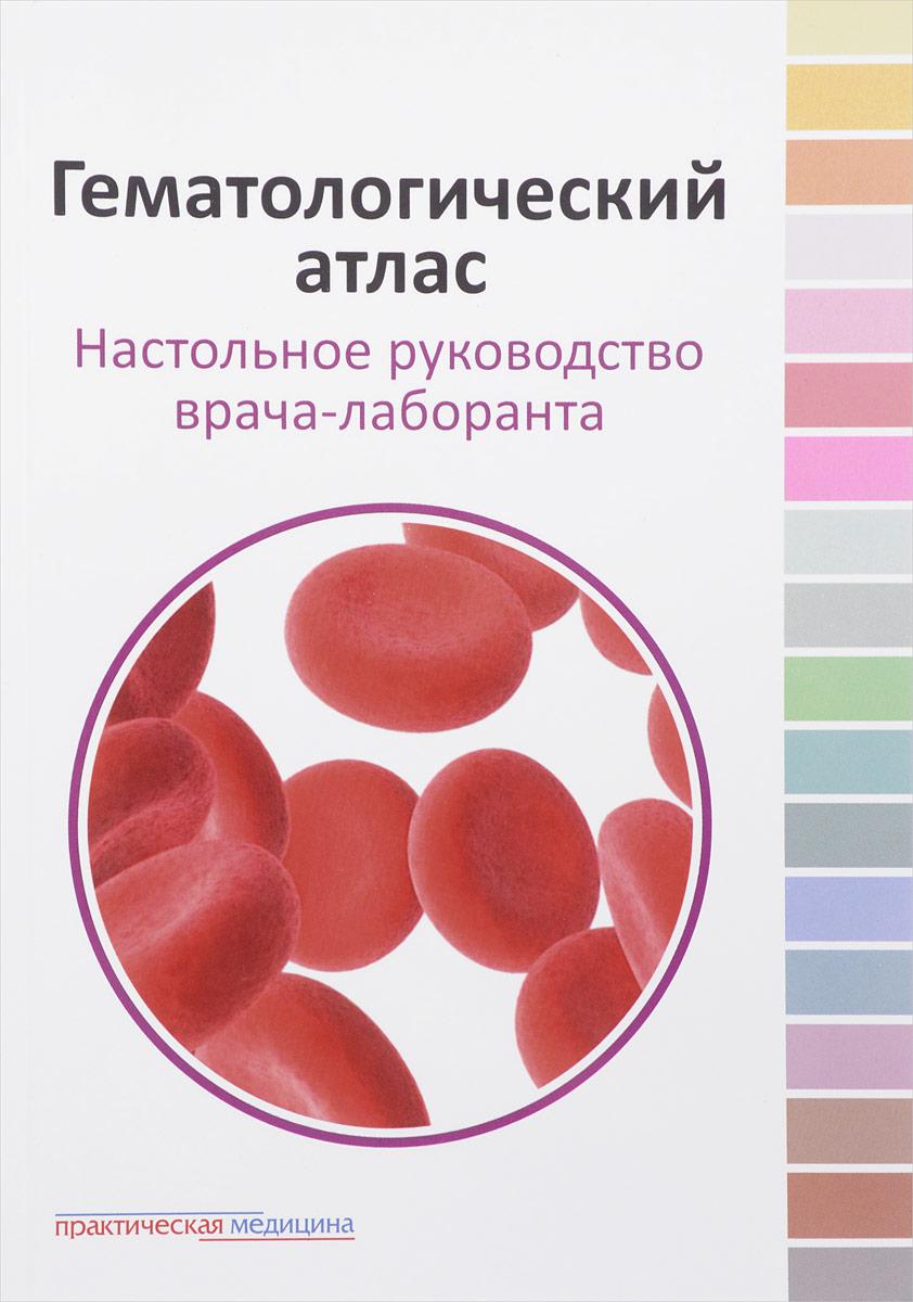 Гематологический атлас. Настольная руководство врача-лаборанта