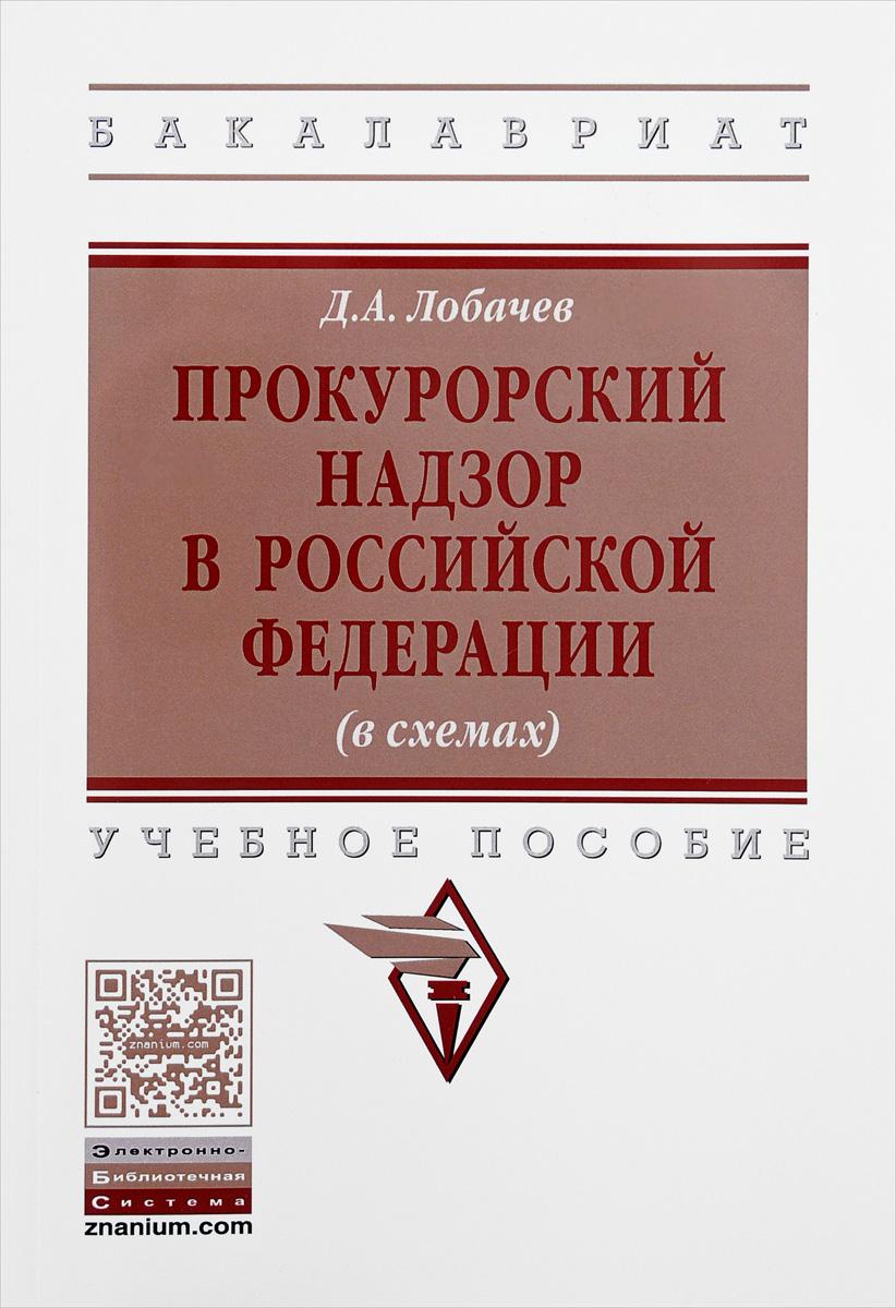 Прокурорский надзор в Российской Федерации. Учебное пособие