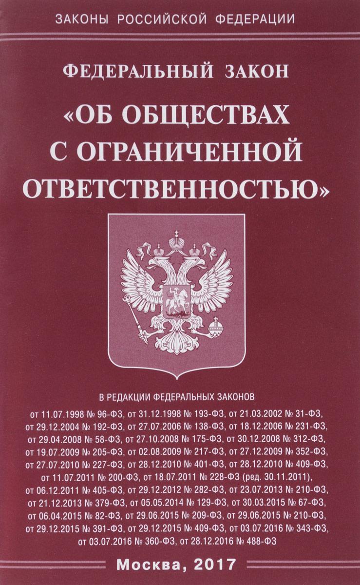 Федеральный закон. Об ООО.