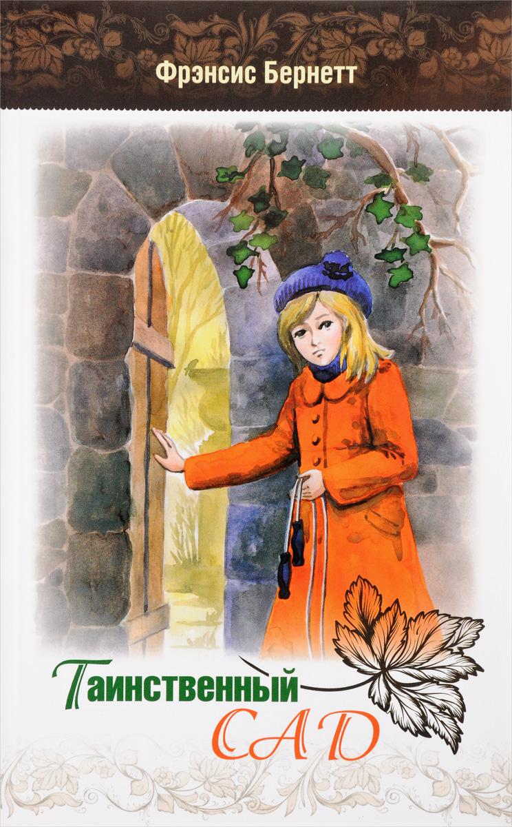 Ф. Бернетт Таинственный сад