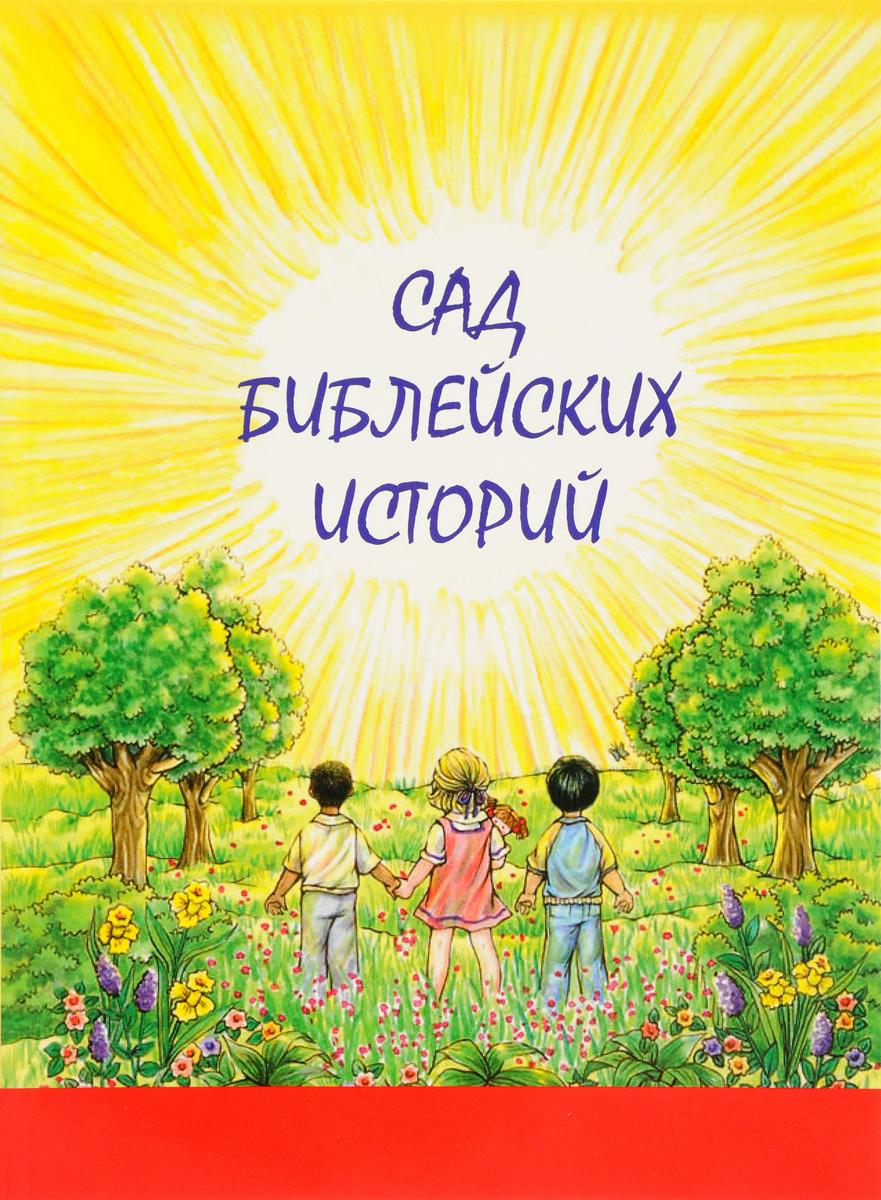 А. В. Гросс Сад библейских историй