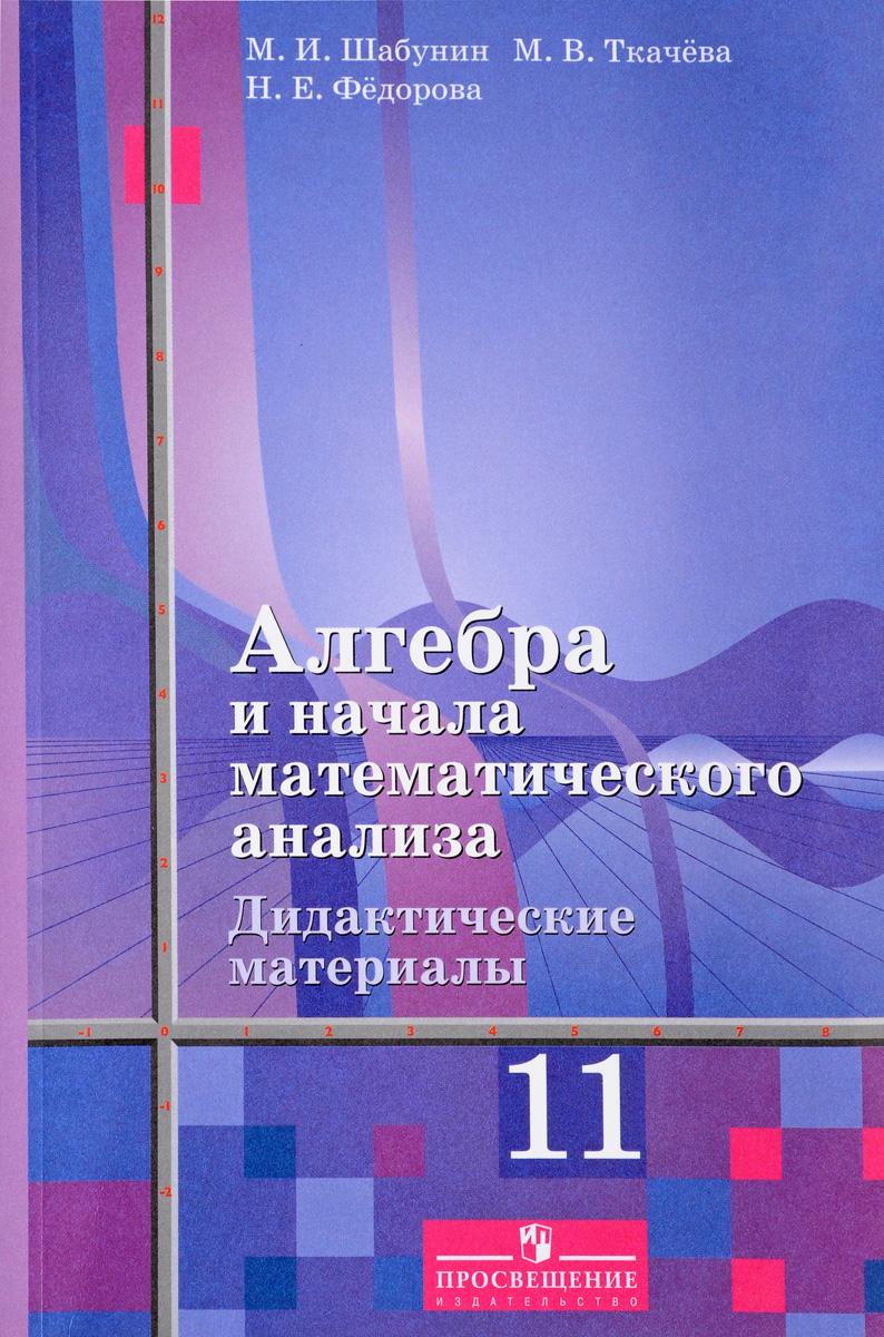Алгебра и начала математического анализа. 11 класс. Дидактические материалы