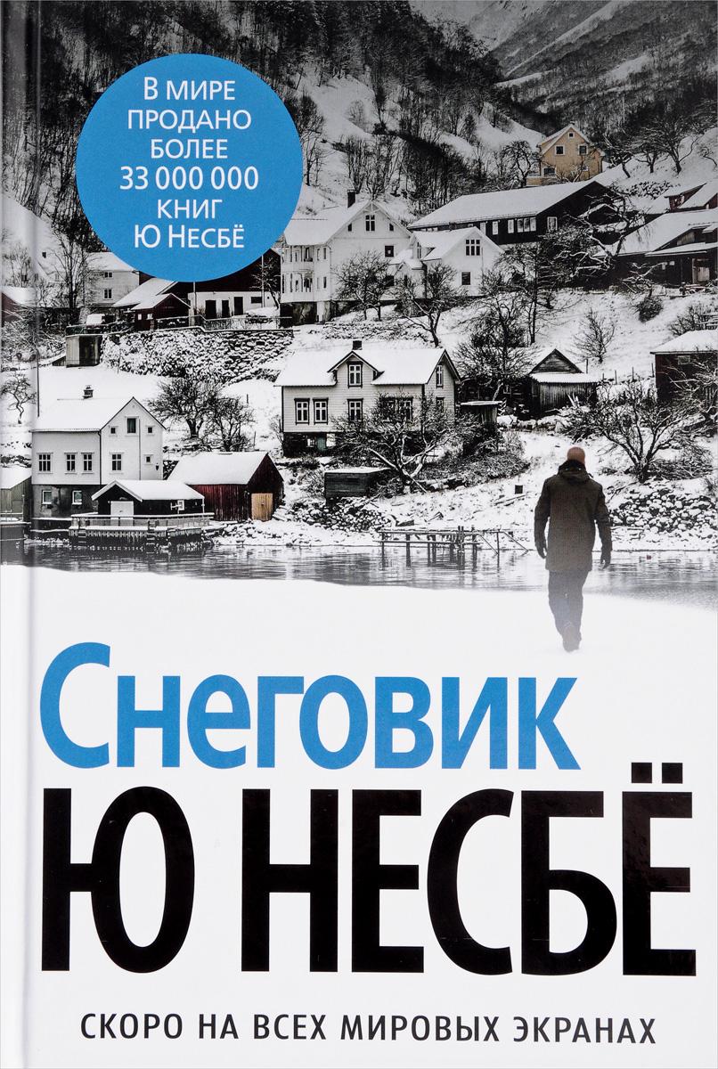 Рецензия на книгу Снеговик