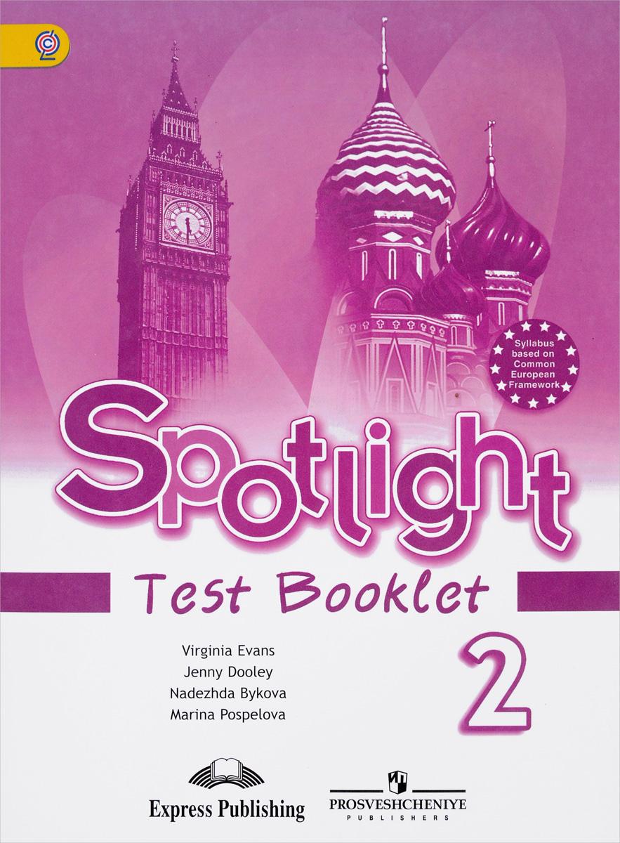 Spotlight 2: Test Booklet / Английский язык. 2 класс. Контрольные задания