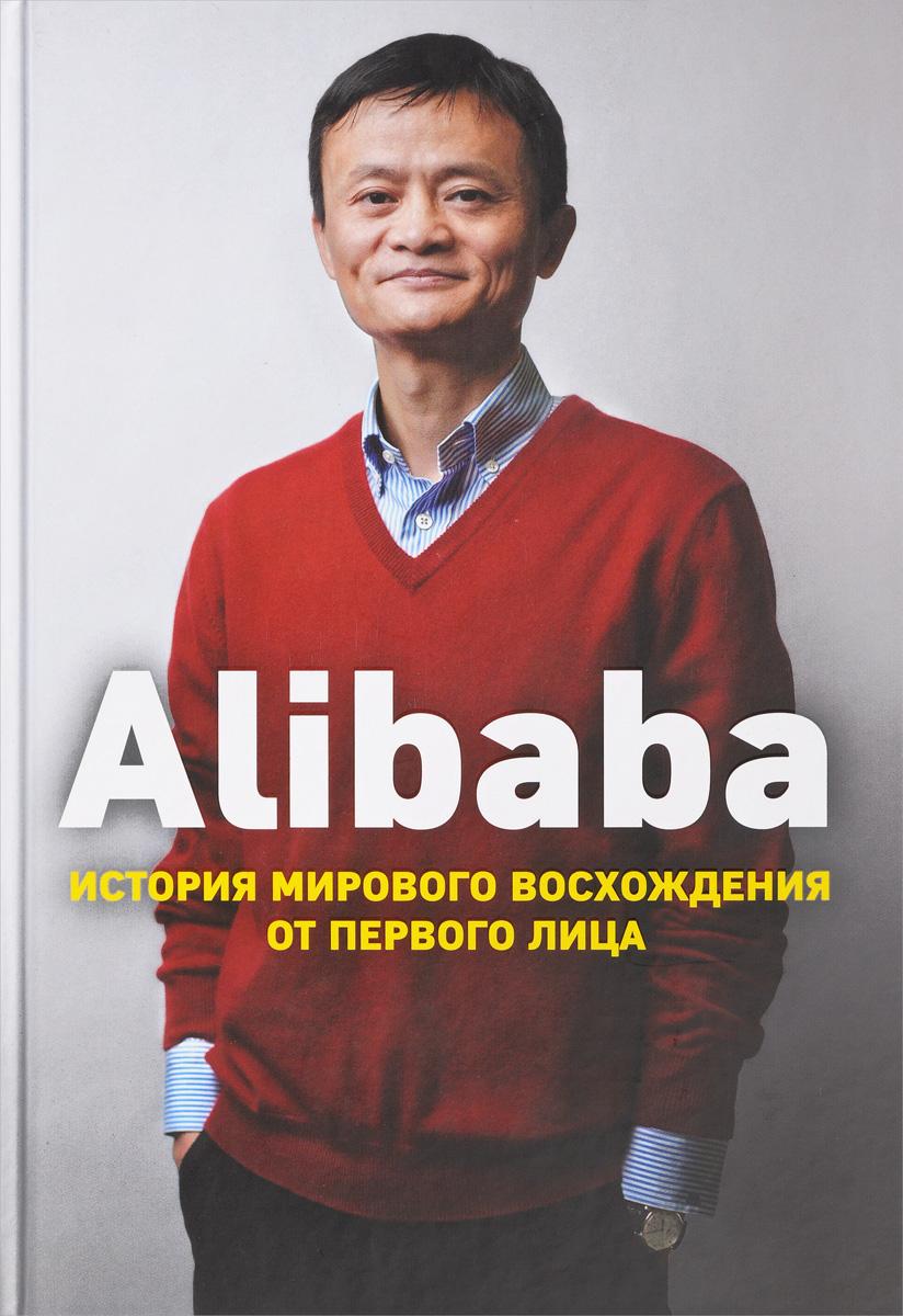 Дункан Кларк Alibaba. История мирового восхождения от первого лица как акции через телебанк
