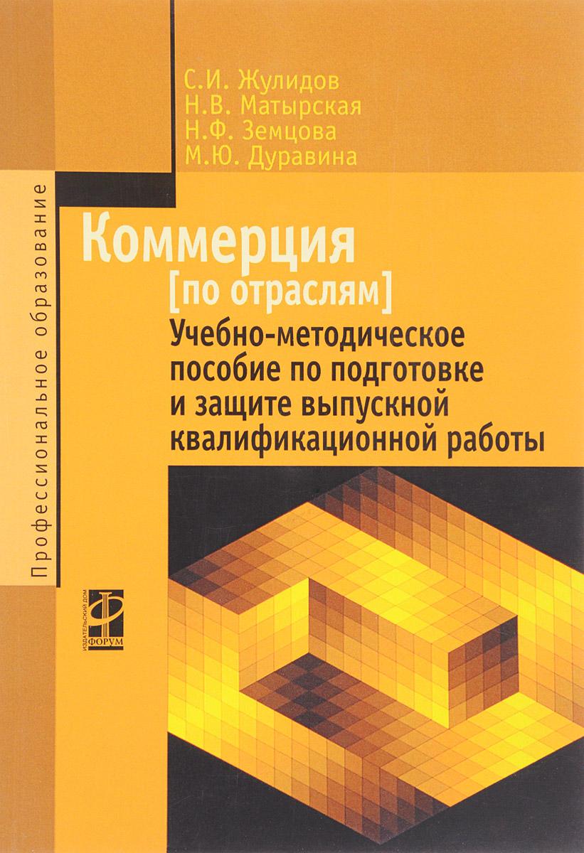 Коммерция (по отраслям). Учебно-методическое пособие по подготовке и защите выпускной квалификационн