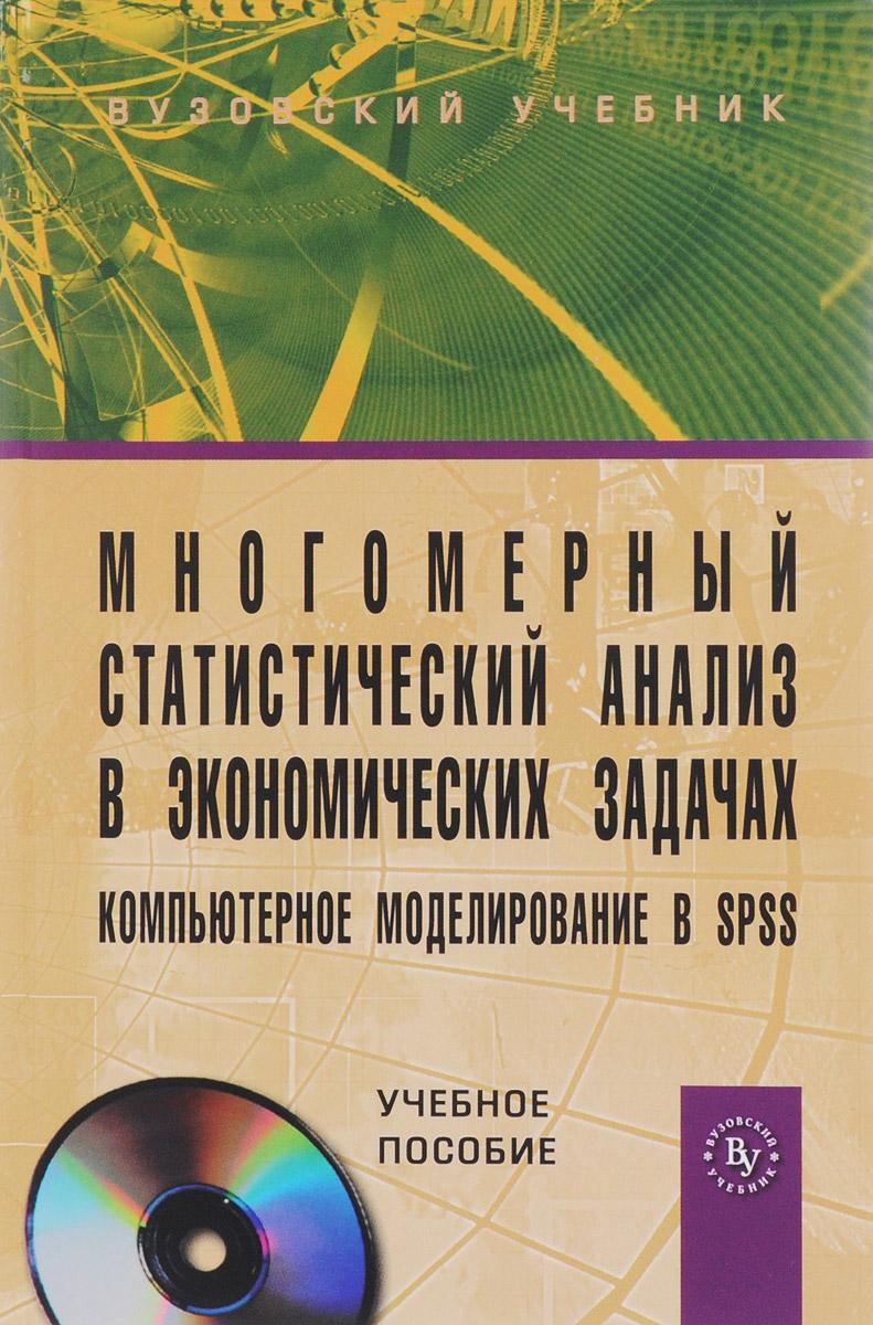 Многомерный статистический анализ в экономических задачах. Компьютерное моделирование в SPSS (+ CD-R