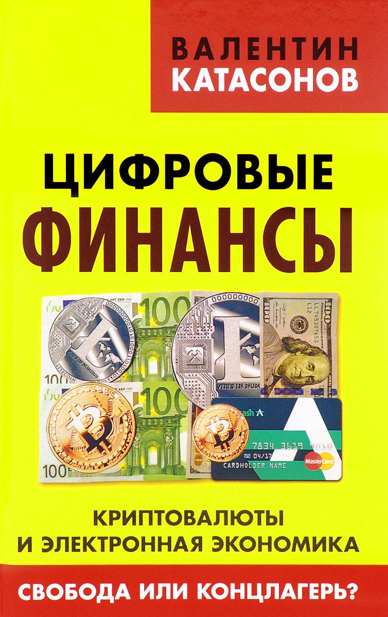 Цифровые финансы. Криптовалюты и электронная экономика. Свобода или концлагерь?. В.Ю Катасонов