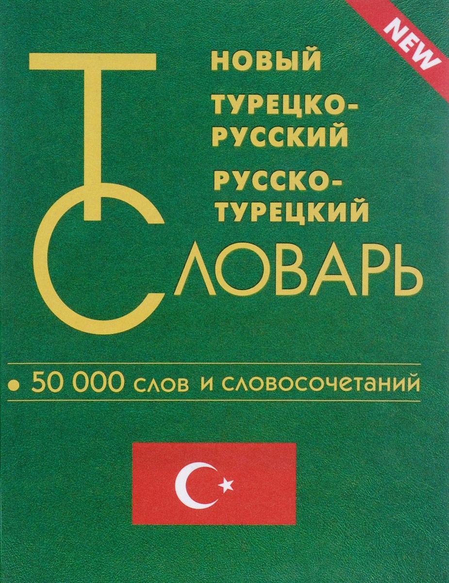 Н.Н. Богочанская Новый турецко-русский и русско-турецкий словарь