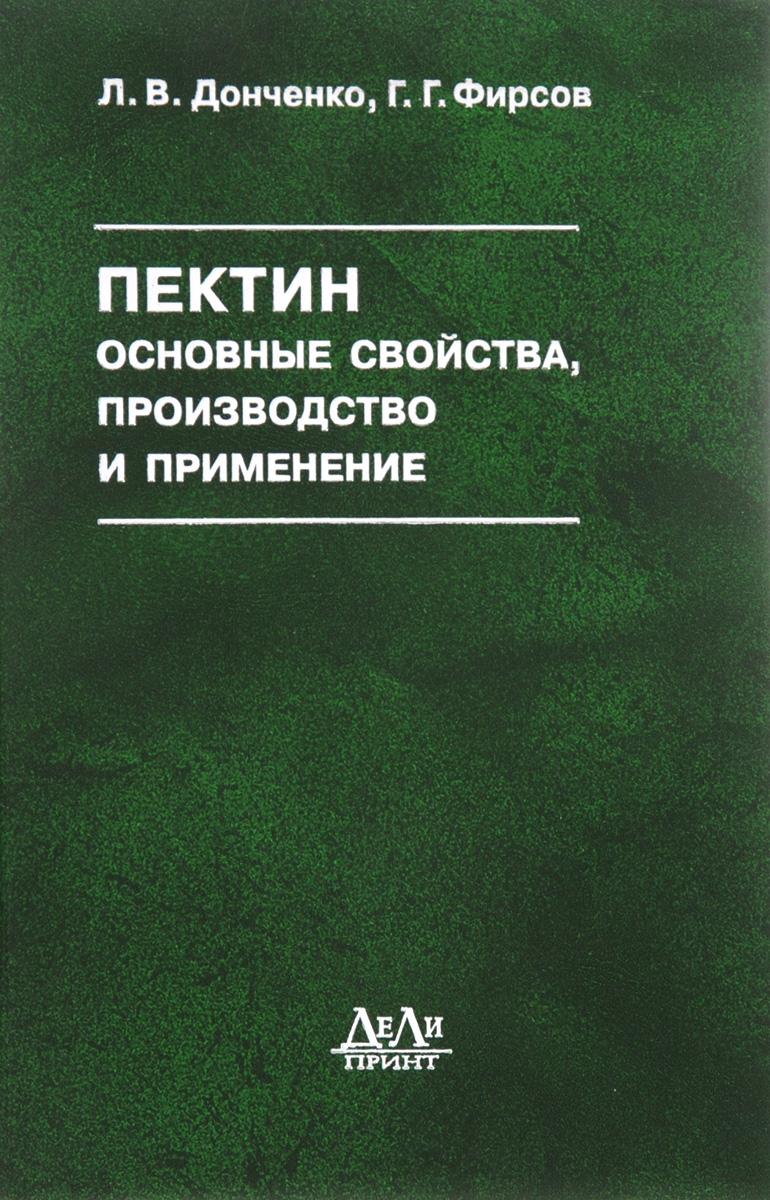 Пектин. Основные свойства, производство и применение