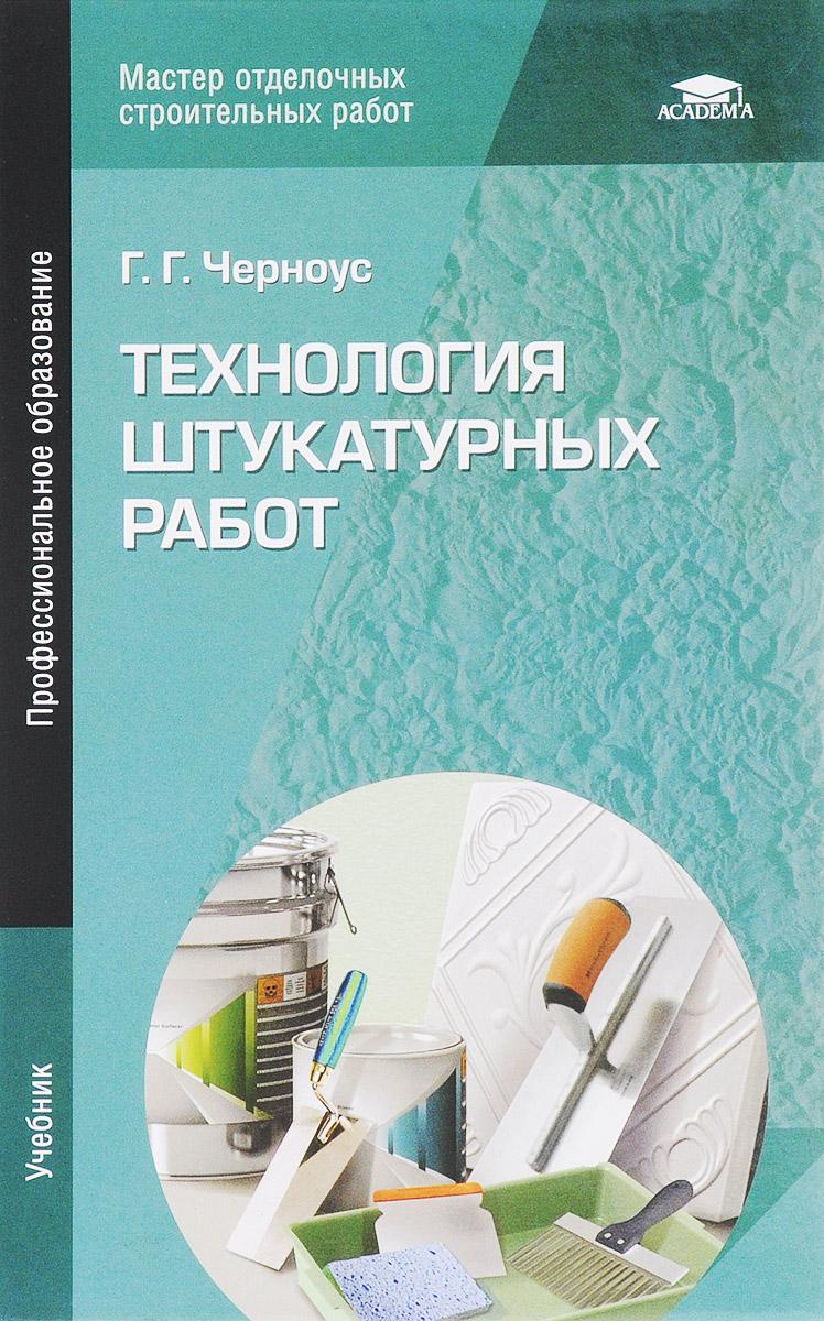 Технология штукатурных работ: Учебник