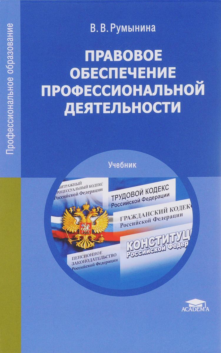 Правовое обеспечение профессиональной деятельности: Учебник. 12-е изд., стер. Румынина В.В.