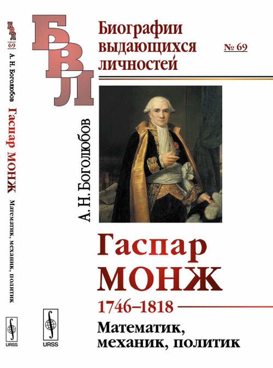 Гаспар Монж. 1746-1818. Математик, механик, политик