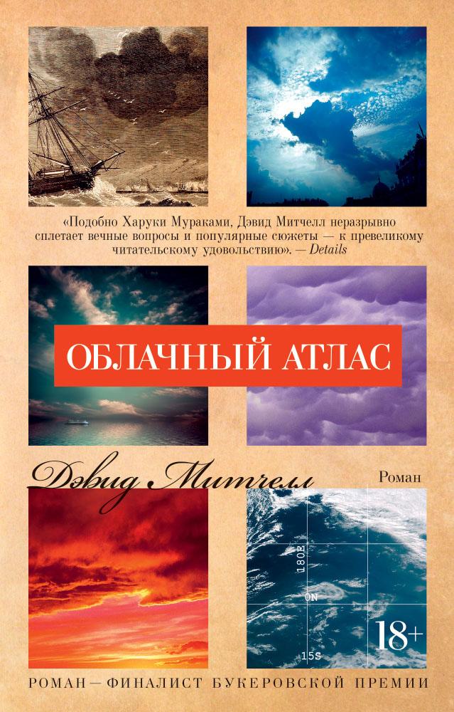 Рецензия на книгу Облачный атлас