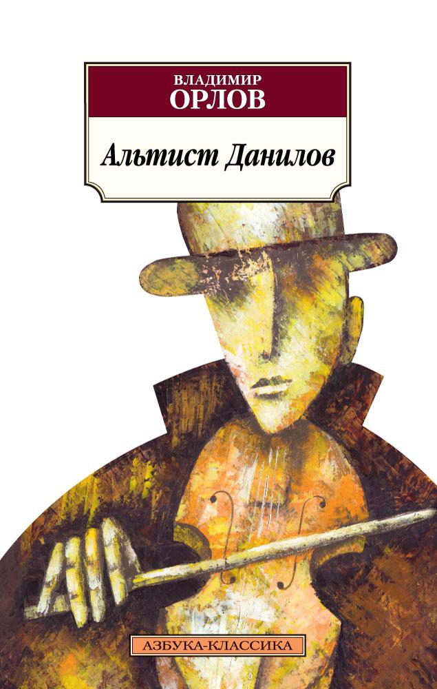 Владимир Орлов Альтист Данилов