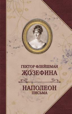 Жозефина. Наполеон письма