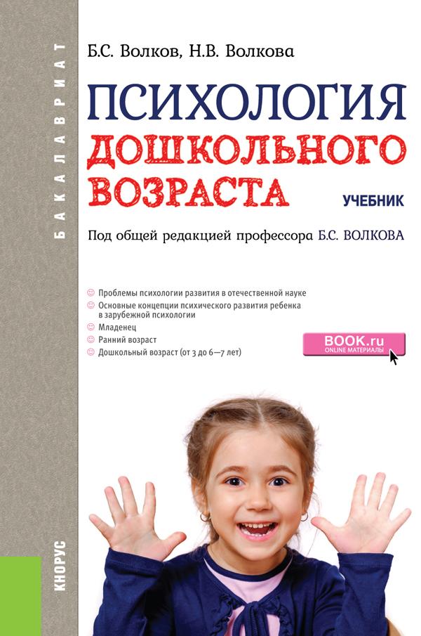 Психология дошкольного возраста (для бакалавров)