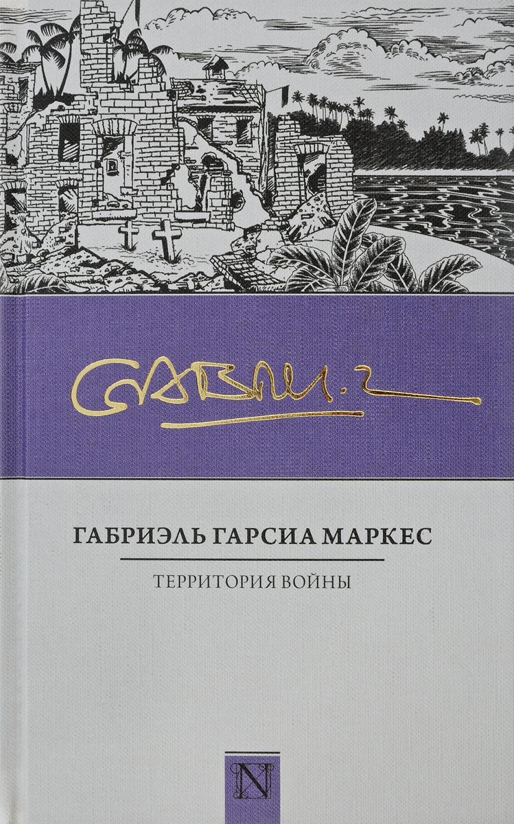 Купить Территория войны, Габриэль Гарсиа Маркес
