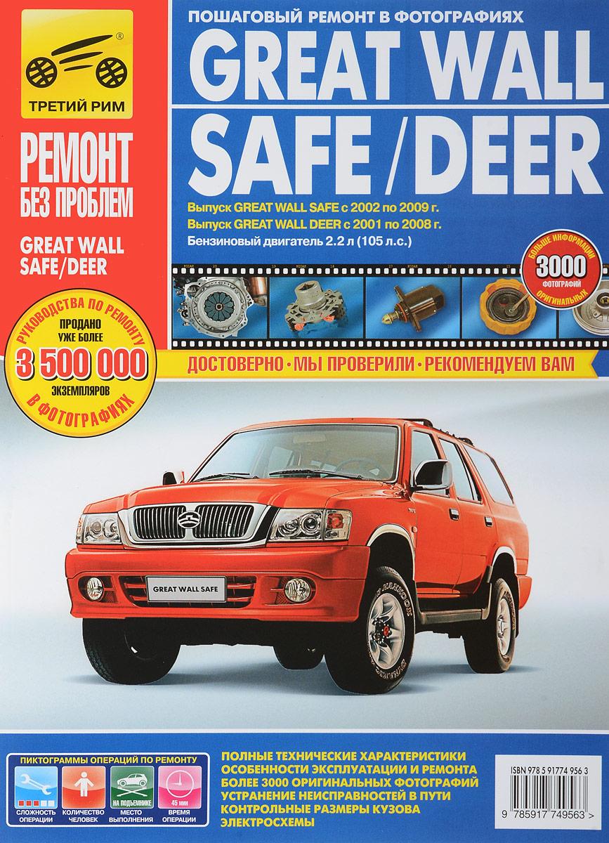 Great Wall Safe/Deer. Руководство по эксплуатации, техническому обслуживанию и ремонту