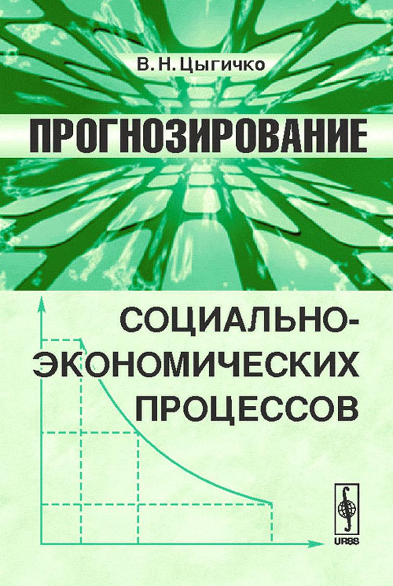 Прогнозирование социально-экономических процессов