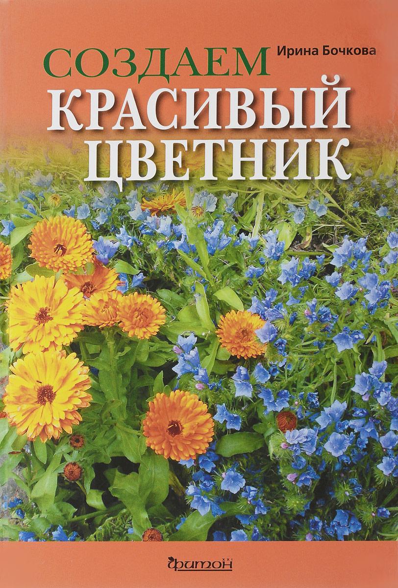 Создаем красивый цветник. Принципы подбора растений. Основы проектирования. Учебное пособие