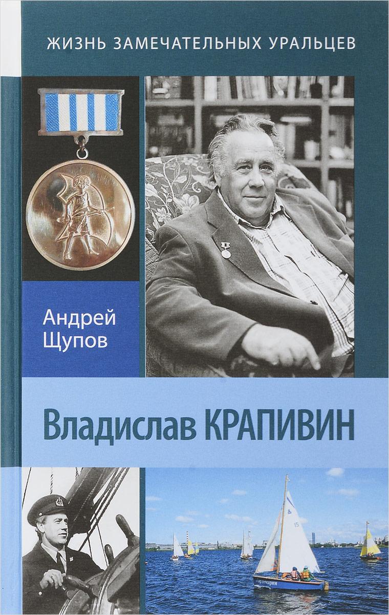 Владислав Крапивин, Андрей Щупов