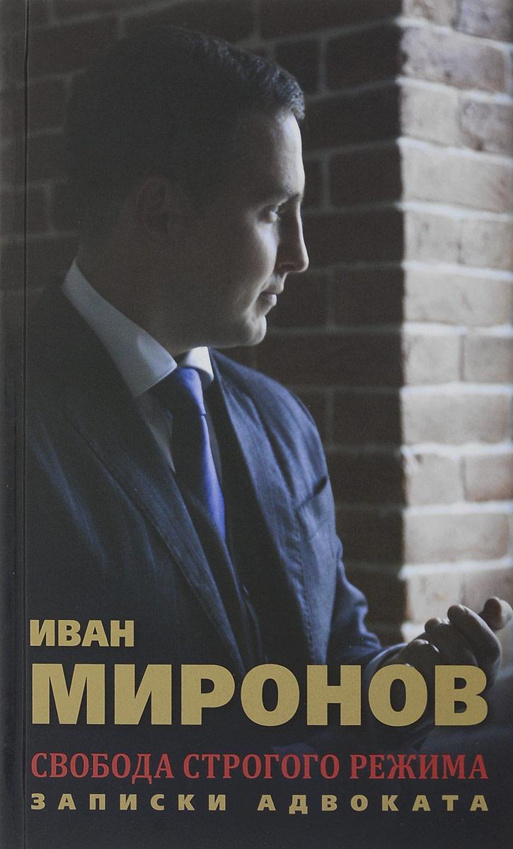 Свобода строгого режима. Записки адвоката, Иван Миронов