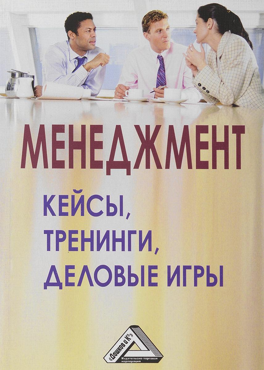 Менеджмент: кейсы, тренинги, деловые игры: Практикум