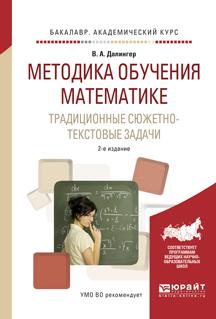 Методика обучения математике. Традиционные сюжетно-текстовые задачи. Учебное пособие для академического бакалавриата