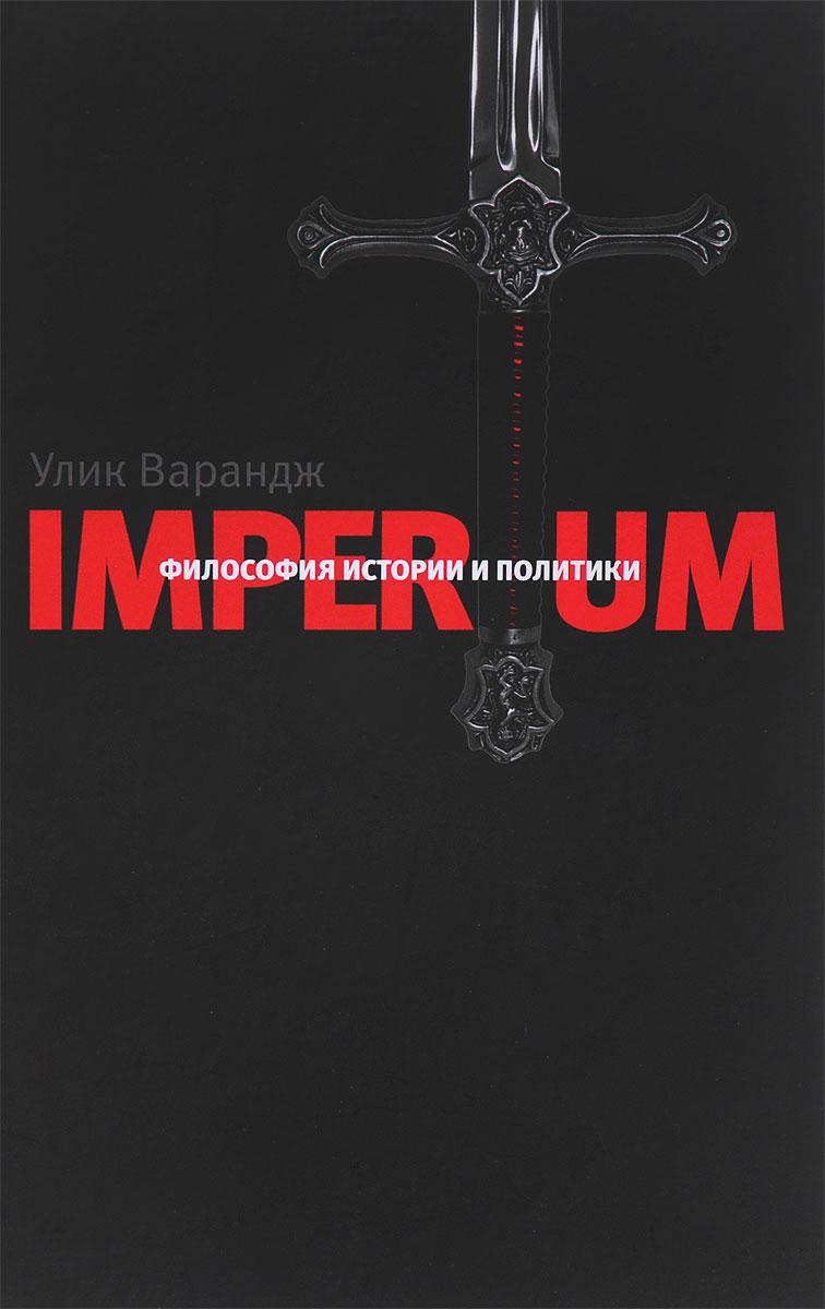 Imperium. Философия истории и политики. Улик Варандж