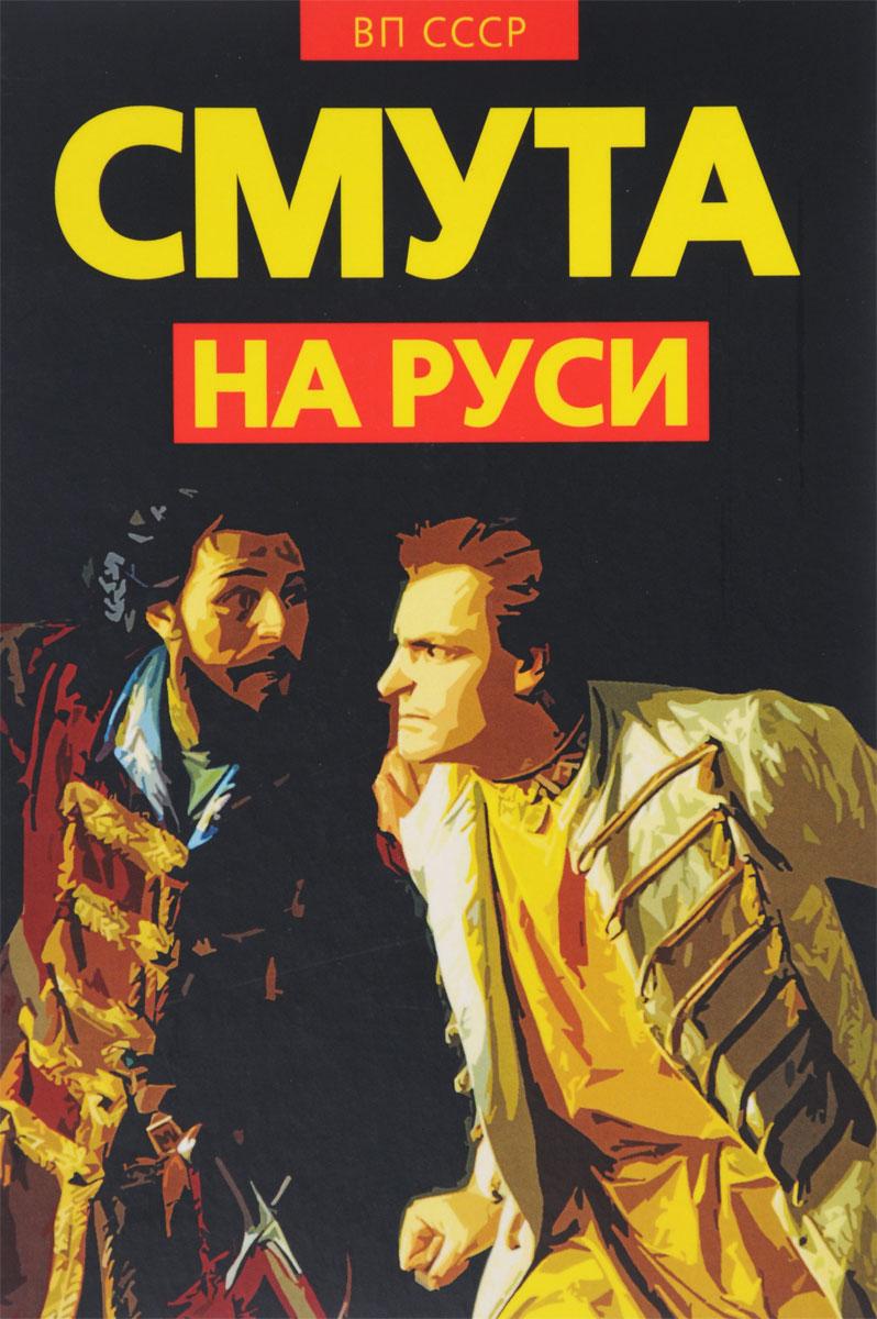 Купить Смута на Руси. Зарождение, течение, преодоление..., Внутренний Предиктор СССР