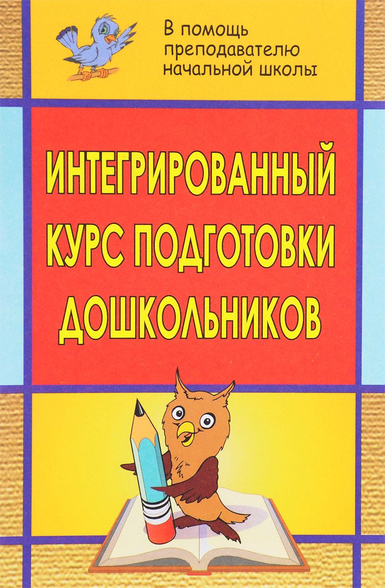 Интегрированный курс подготовки дошкольников