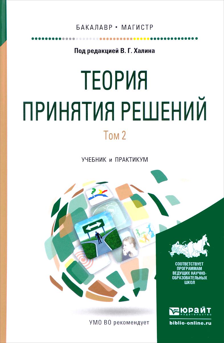 Теория принятия решений. Учебник и практикум. В 2 Томах. Том 2