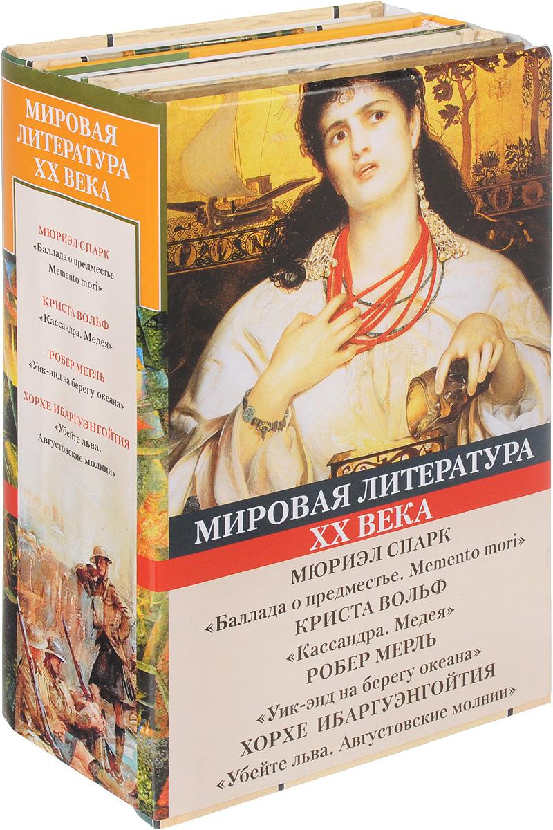 Мировая литература XX века (комплект из 4 книг)