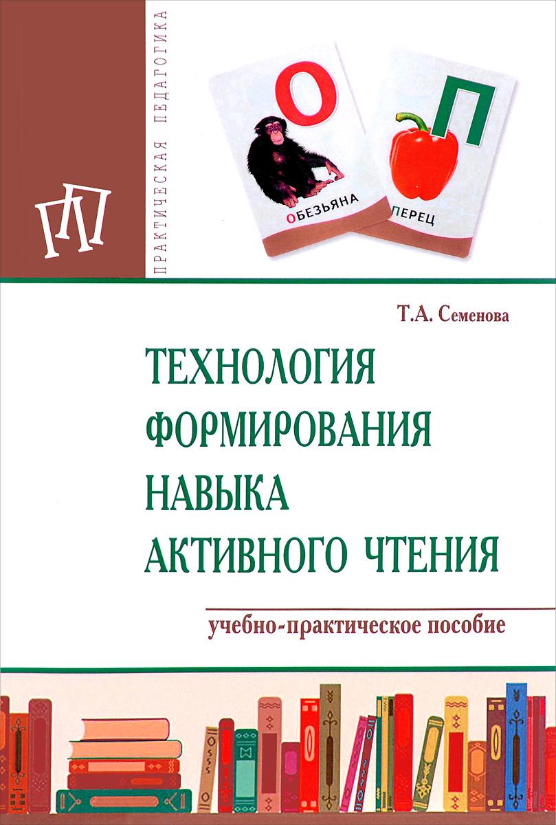 Технология формирования навыка активного чтения: Учебно-практическое пособие