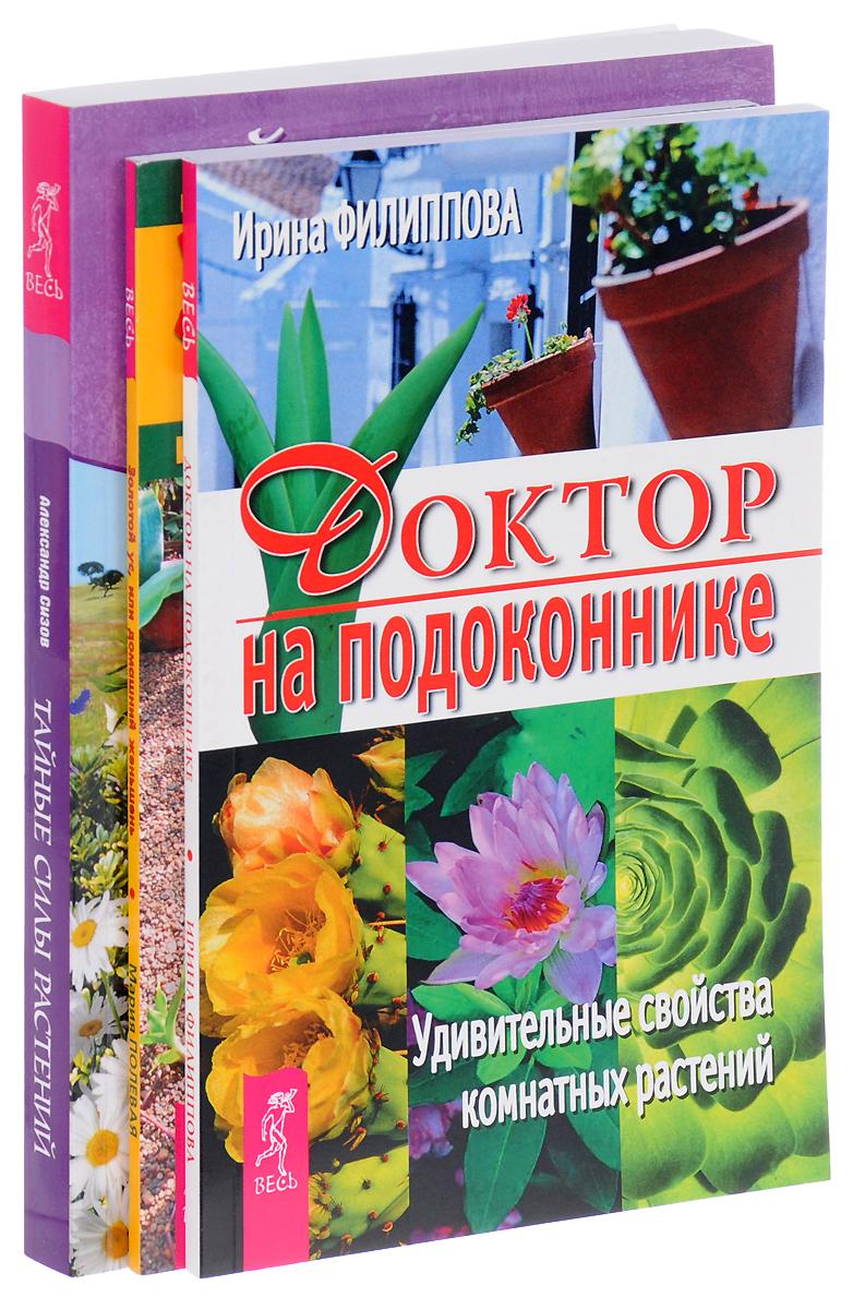 Золотой ус. Тайные силы растений. Доктор