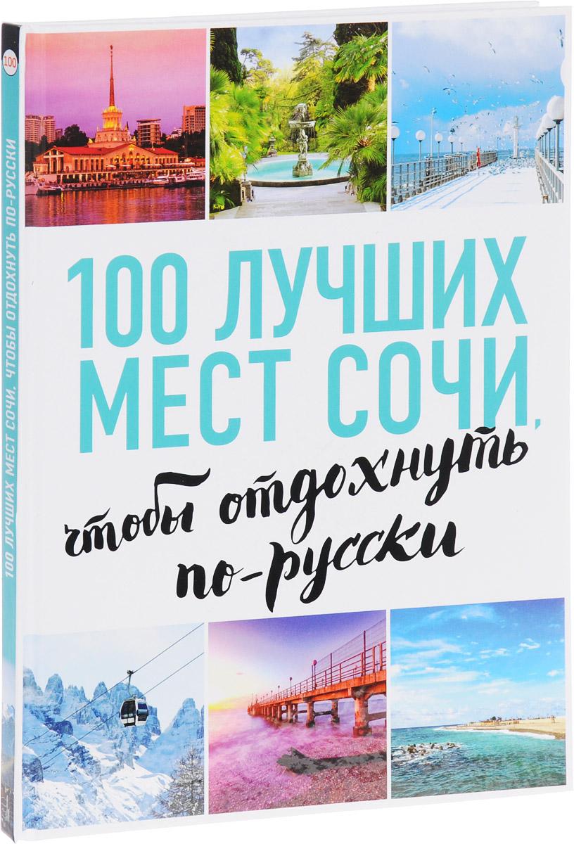 Виннер Александр Сергеевич 100 лучших мест Сочи, чтобы отдохну��ь по-русски куплю квартиру в сочи лазаревском