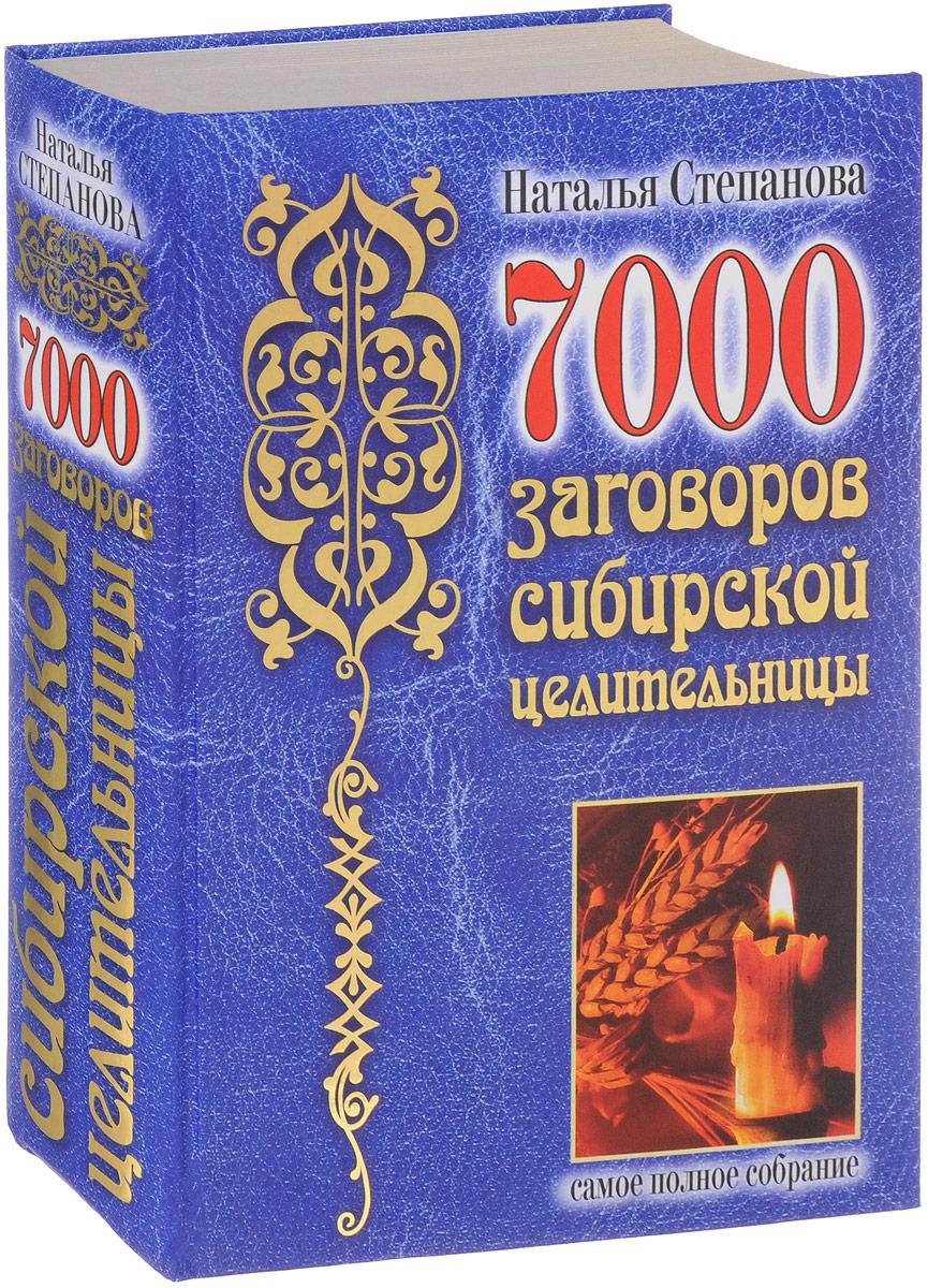 1000 заговоров приворотов натальи степановой